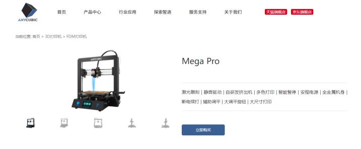 Mega Pro官网页面.png