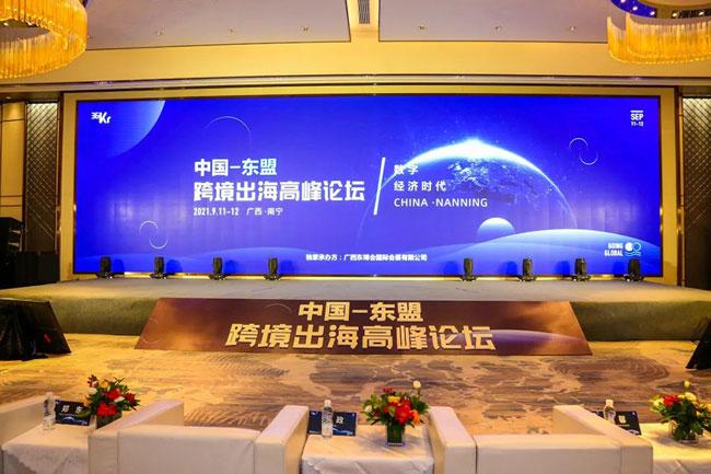 中国-东盟跨境出海高峰论坛.jpg