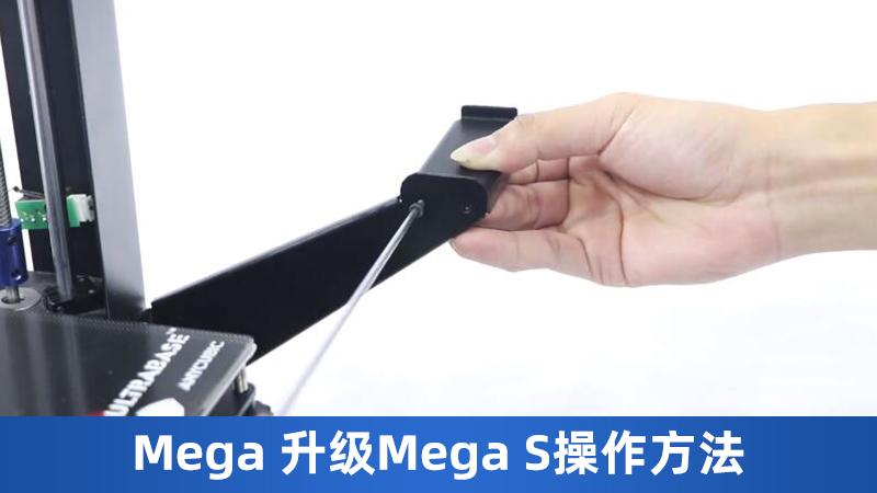 MEGA升级MEGA-S操作方法