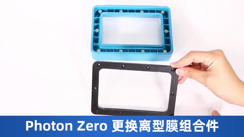 Photon zero更换离型膜组合件操作视频