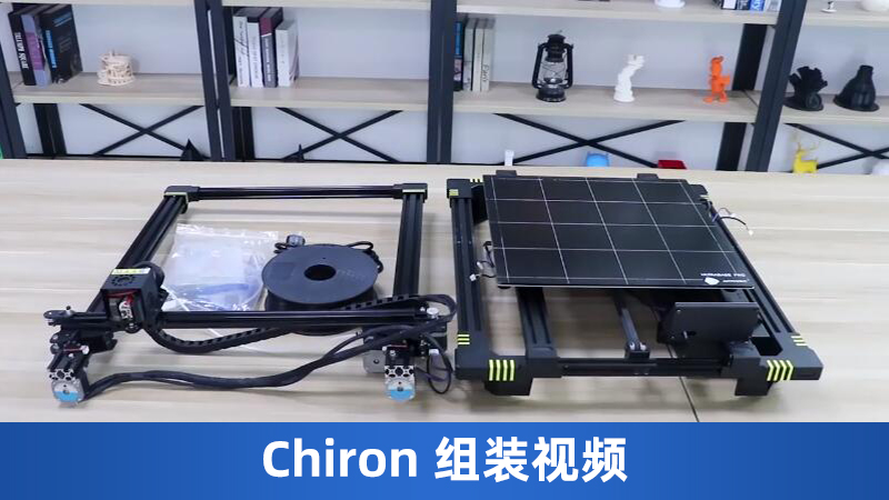 Chiron组装视频