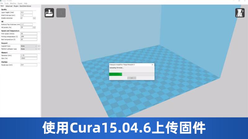 使用Cura15.04.6上传固件