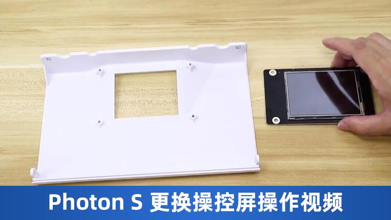 Photon S更换操控屏操作视频
