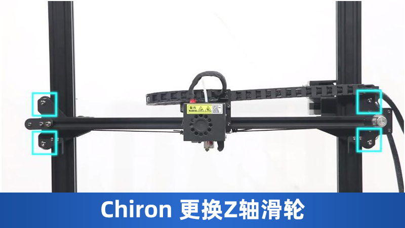 Chiron 更换Z轴滑轮