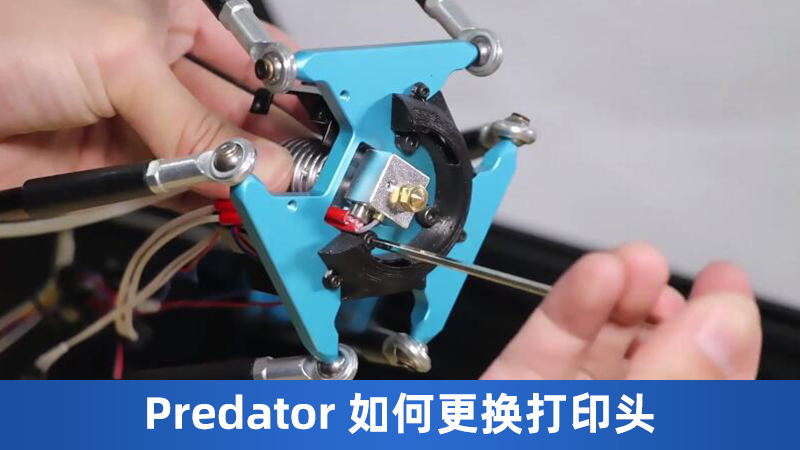 Anycubic Predator---如何更换打印头