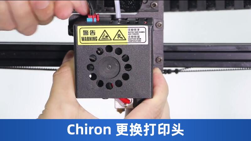 Chiron更换打印头