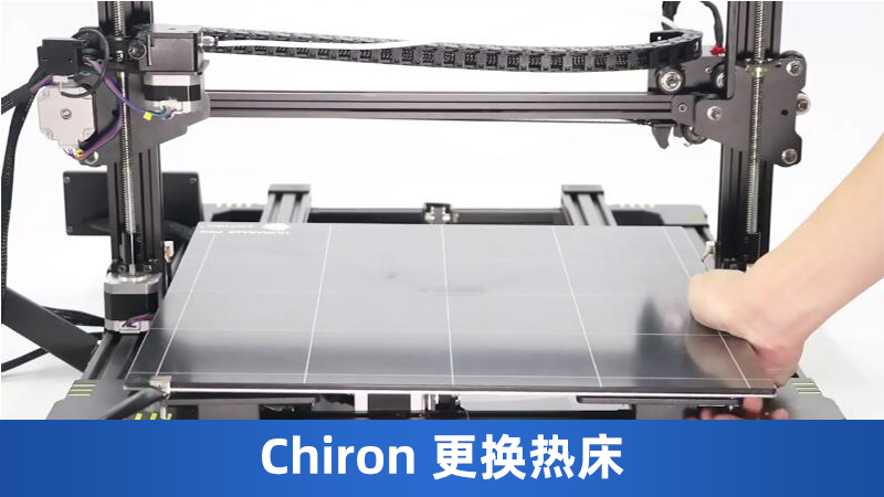 Chiron更换热床