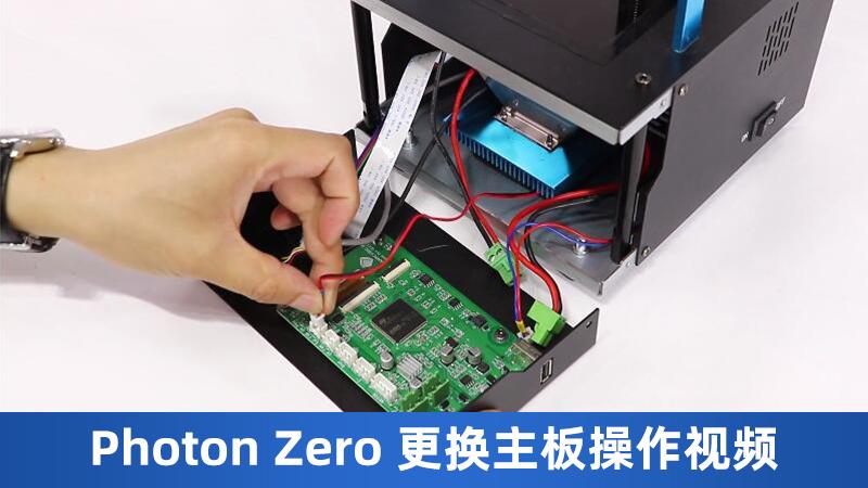 Photon zero更换主板操作视频