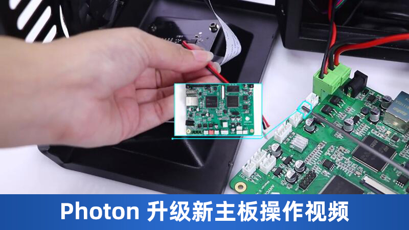 Photon升级新主板操作视频