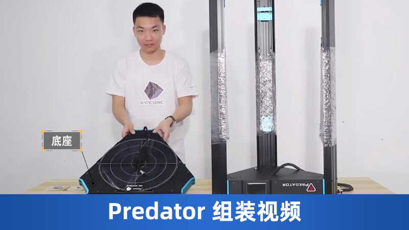 Anycubic Predator组装视频CN