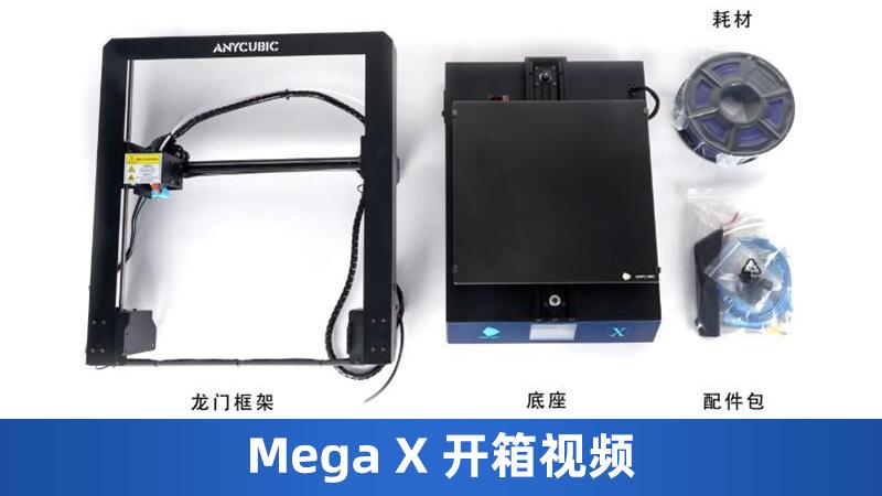 Mega X 开箱视频
