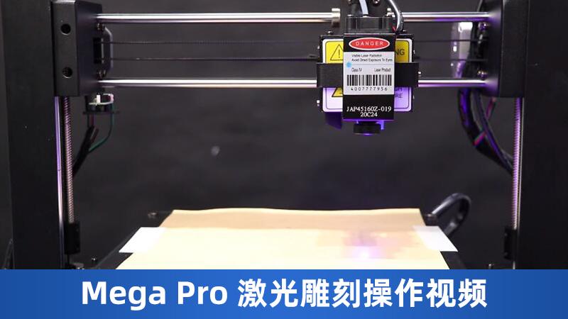 Mega Pro激光雕刻操作视频