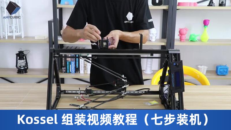 Kossel组装视频教程(七步装机)