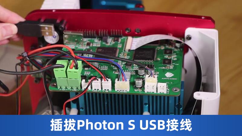 插拔PHOTON S USB接线