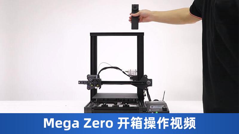 Mega Zero开箱操作视频