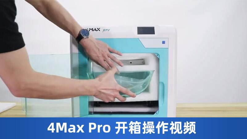 4MAX PRO开箱操作视频