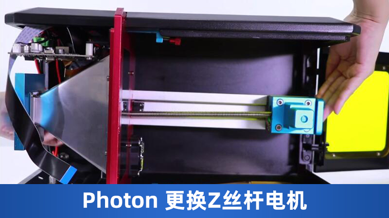 PHOTON更换Z丝杆电机