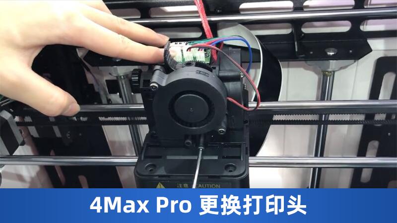 4maxpro更换打印头