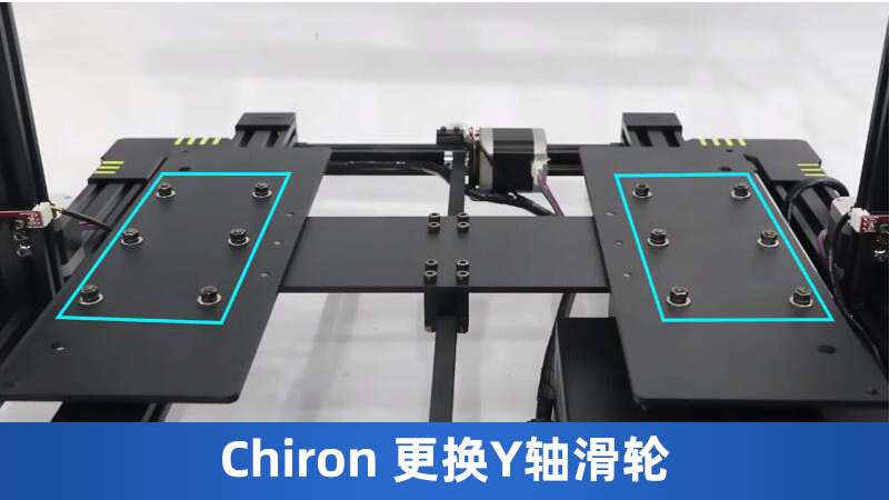 Chiron 更换Y轴滑轮-CN