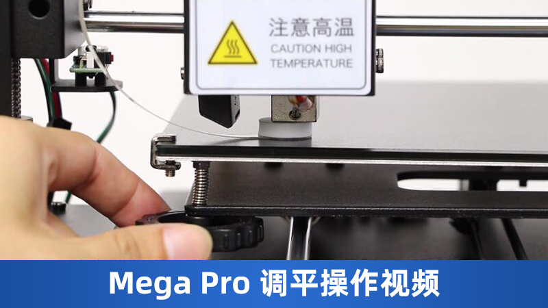 Mega Pro调平操作视频