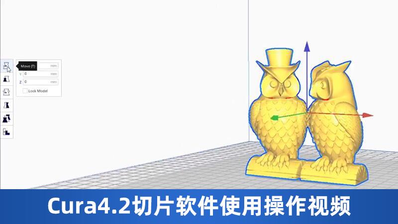 Cura4.2切片软件使用操作视频