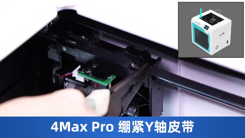 4MAXPRO绷紧Y轴皮带