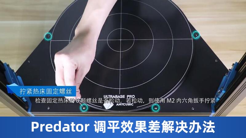 Anycubic Predator---调平效果差解决办法