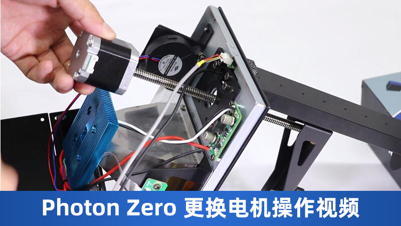 Photon zero更换电机操作视频