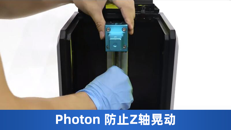 Photon 防止Z轴晃动