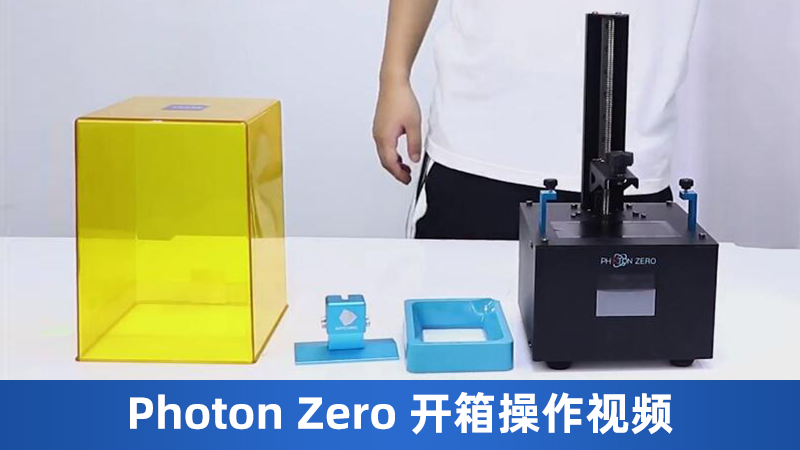 Photon Zero开箱操作视频