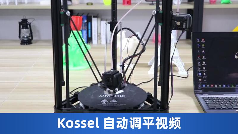 kossel自动调平视频