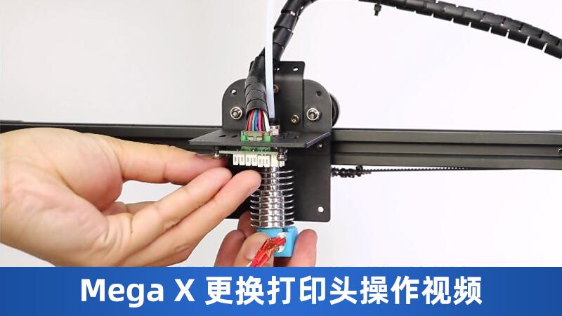 Mega X更换打印头操作视频