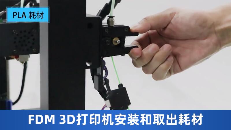 FDM 3D打印机安装和取出耗材