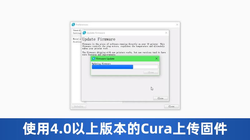 使用4.0以上版本的Cura上传固件