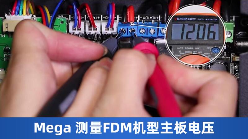 测量FDM机型主板电压