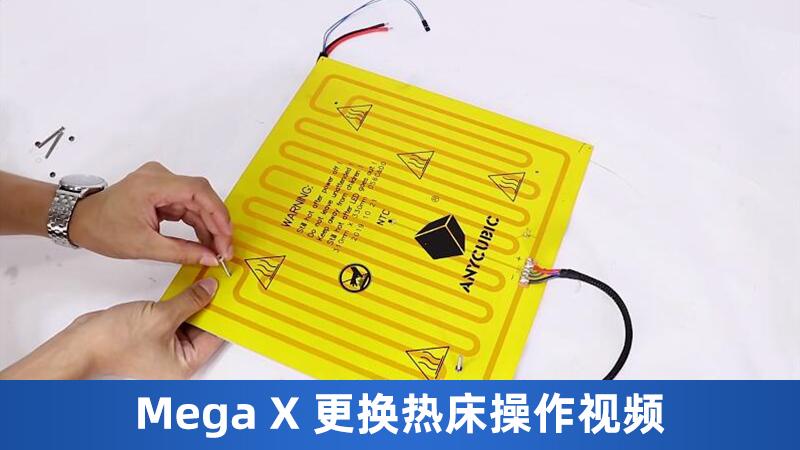 Mega X更换热床操作视频