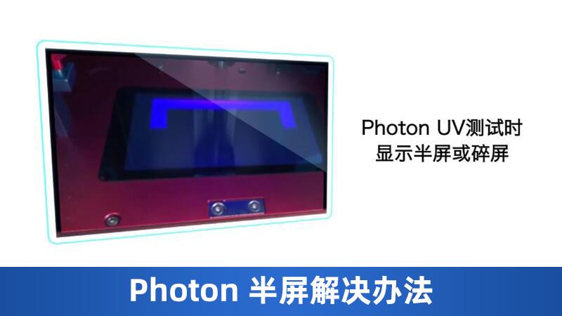 photon半屏解决办法