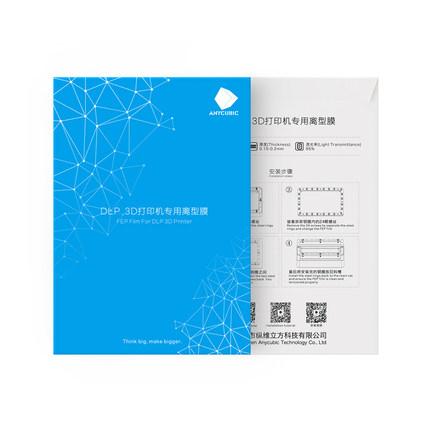 光固化3d打印机配件 离型膜