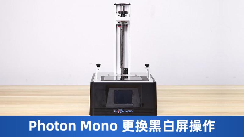 Photon Mono更换黑白屏操作视频-CN