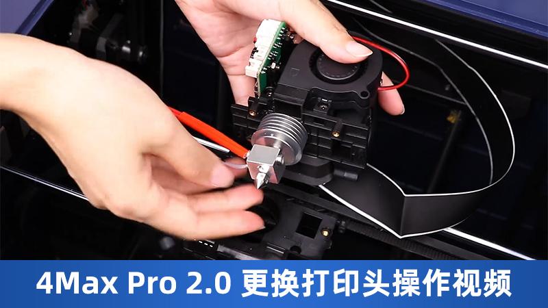 4Max Pro 2.0更换打印头操作视频-CN