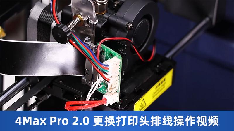 4Max Pro 2.0更换打印头排线操作视频-CN