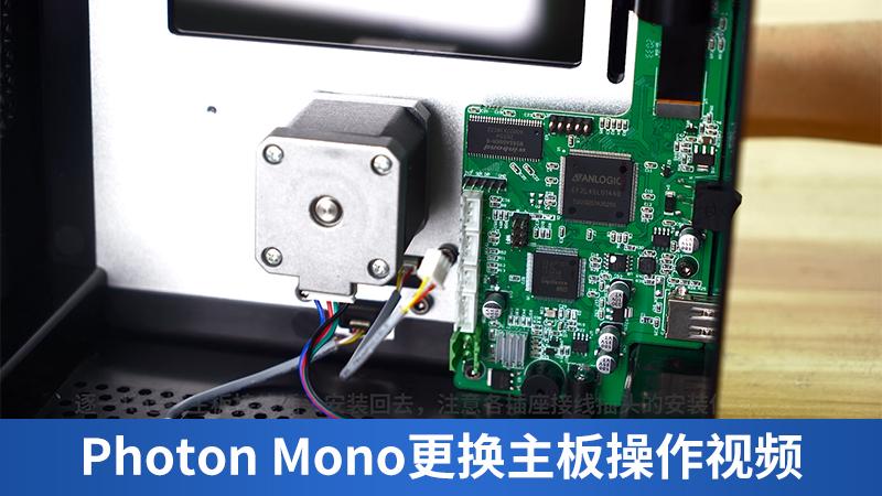 Photon Mono更换主板操作视频-CN