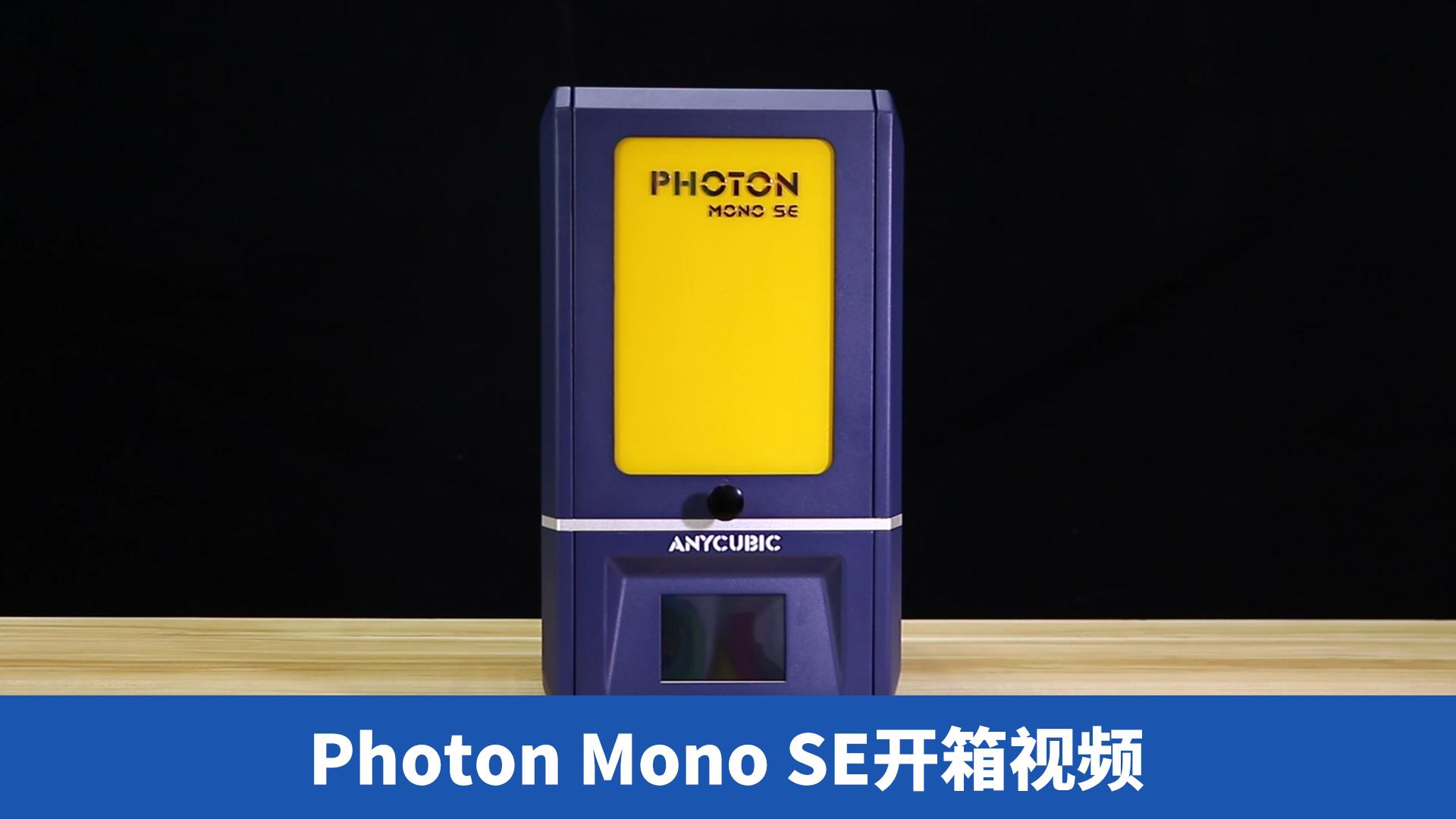 Mono SE开箱视频