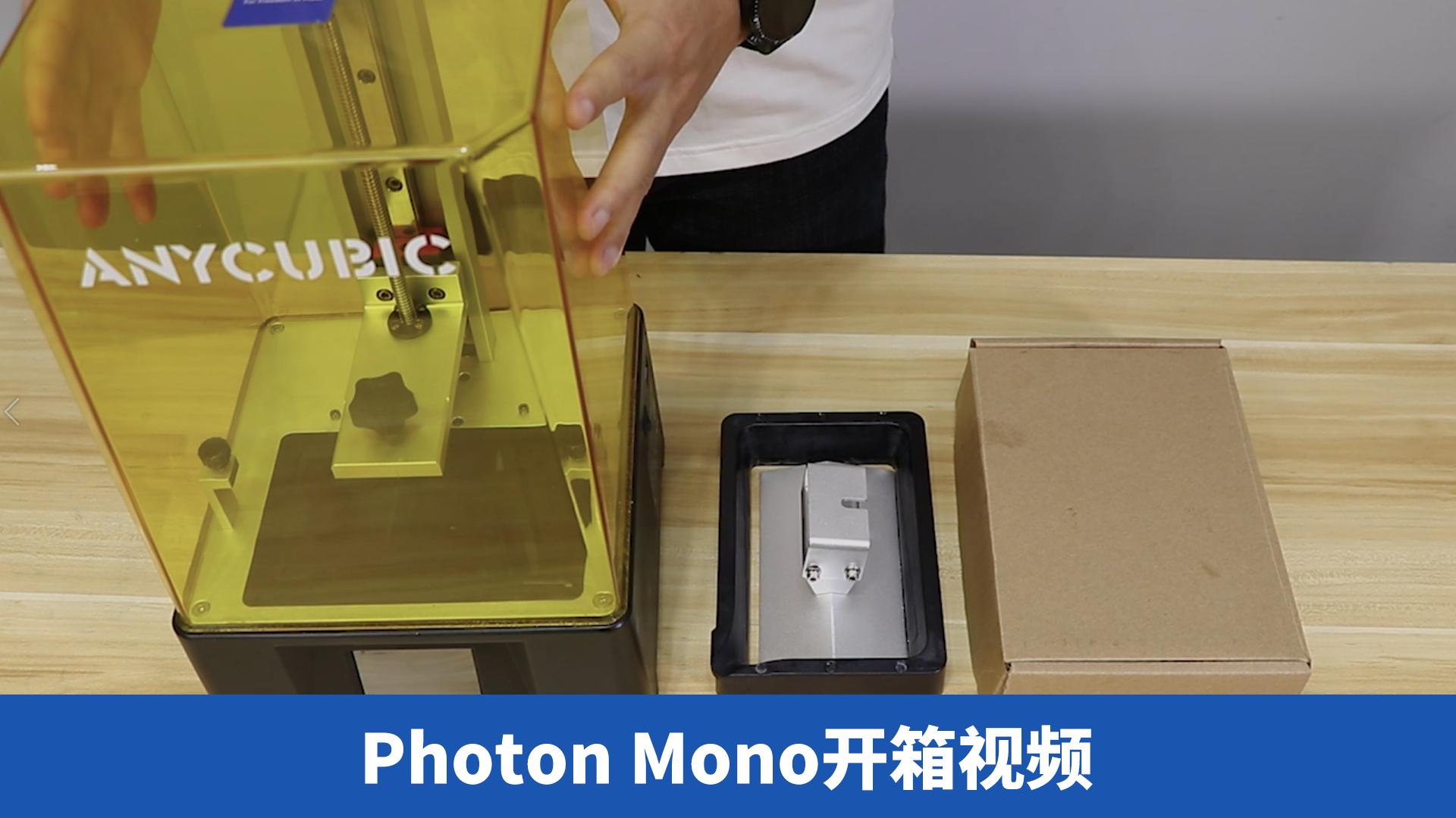 Photon Mono开箱视频