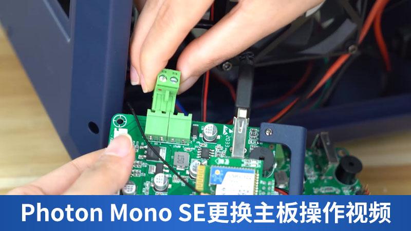 Photon Mono SE更换主板操作视频-CN