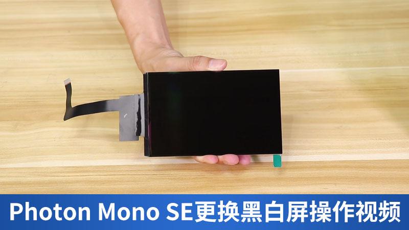 Photon Mono SE更换黑白屏操作视频-CN