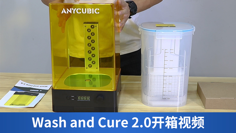 Wash and Cure 2.0开箱视频