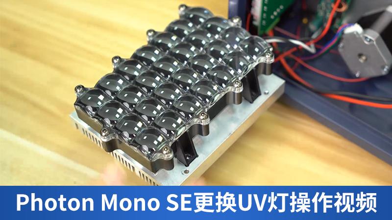 Photon Mono SE更换UV灯操作视频