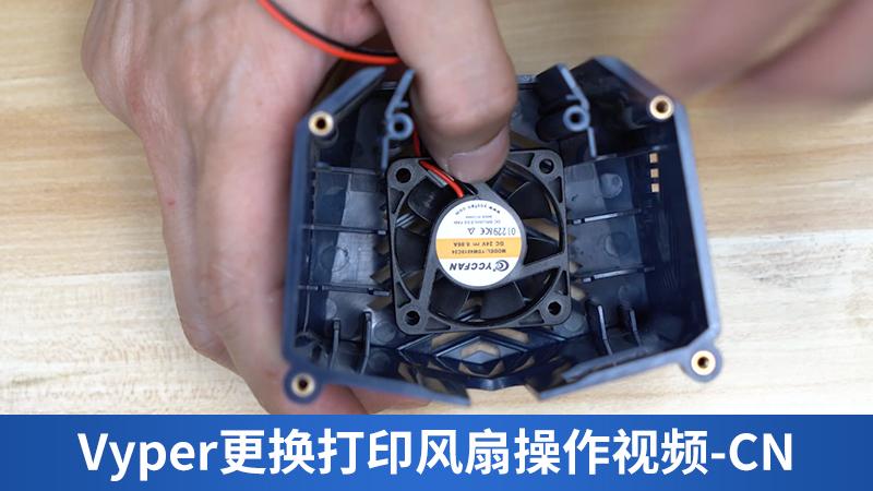 Vyper更换打印风扇操作视频-CN