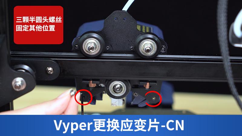 Vyper更换应变片-CN